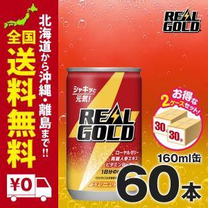 リアルゴールド 160ml缶 60本 まとめ買いでお得セット|iceselection