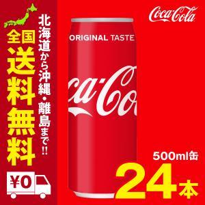 コカ・コーラ 500ml缶 24本セット|iceselection