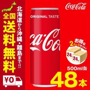 コカ・コーラ 500ml缶 48本 まとめ買いでさらにお得セット|iceselection