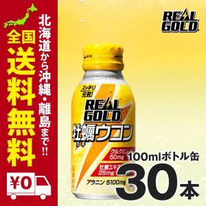 リアルゴールド牡蠣ウコン 100mlボトル缶 30本セット  |iceselection
