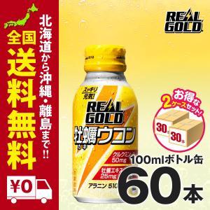 リアルゴールド牡蠣ウコン 100mlボトル缶 60本 まとめ買いでお得セット|iceselection