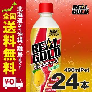 リアルゴールド ウルトラチャージ レモン PET 490ml 24本セット|iceselection