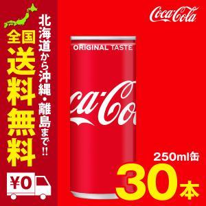 コカ・コーラ 250ml 缶 30本セット|iceselection