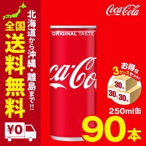コカ・コーラ 250ml 缶 90本 まとめ買いでお得セット|iceselection