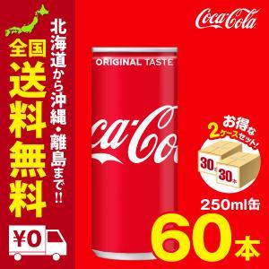 コカ・コーラ 250ml 缶 60本 まとめ買いでお得セット|iceselection