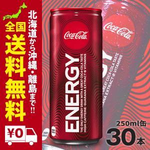 【今ならクーポン利用で150円OFF】コカ・コーラエナジー  250ml 缶 30本セット cc-175|iceselection