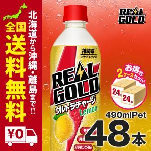 リアルゴールド ウルトラチャージ レモン PET 490ml 48本セットまとめ買いでさらにお得セット|iceselection
