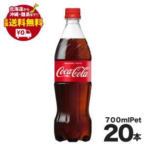 コカ・コーラ PET 700ml × 20本 iceselection