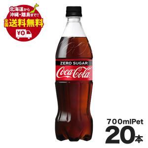 コカ・コーラ ゼロシュガー PET 700ml × 20本 iceselection