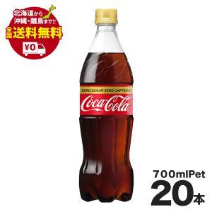 コカ・コーラ ゼロ カフェイン PET 700ml × 20本 iceselection