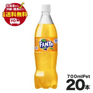 ファンタ オレンジ PET 700ml × 20本 iceselection