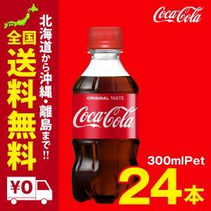コカ・コーラ 300mlPET 24本セット|iceselection