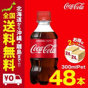 コカ・コーラ 300mlPET  48本セットまとめ買いでさらにお得セット|iceselection