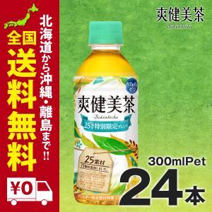 爽健美茶 PET 300ml 24本セット|iceselection