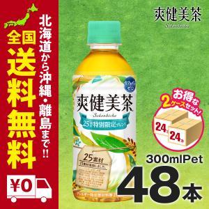 爽健美茶 PET 300ml 48本セットまとめ買いでさらにお得セット|iceselection