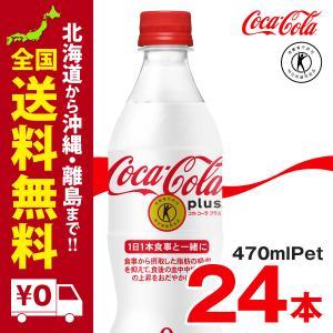 コカ・コーラプラス 470mlPET 24本セット iceselection