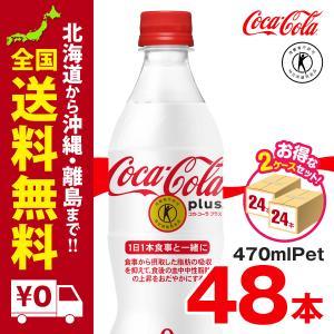 コカ・コーラプラス 470mlPET  48本セットまとめ買いでさらにお得セット iceselection