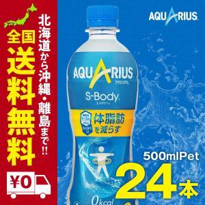 アクエリアス エスボディ PET 500ml 24本セット|iceselection