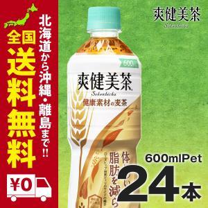 爽健美茶 健康素材の麦茶 PET 600ML 24本セット|iceselection