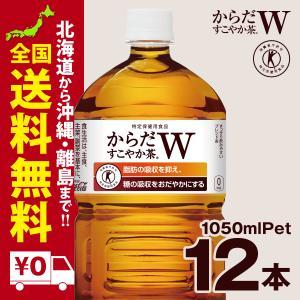 からだすこやか茶W 1050mlPET 12本|iceselection