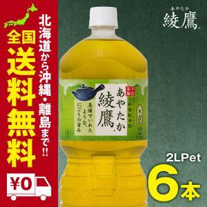 綾鷹 PETペコらくボトル  2L 6本セット|iceselection
