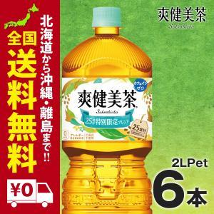 爽健美茶 PET ペコらくボトル 2L 6本セット|iceselection