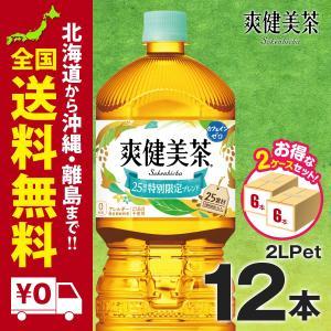 爽健美茶 PET ペコらくボトル 2L 12本まとめ買いでさらにお得セット|iceselection