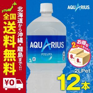 アクエリアス ペコらくボトル2LP  12本セット まとめ買いでさらにお得セット|iceselection