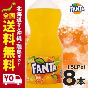 ファンタオレンジPET 1.5L 8本セット|iceselection