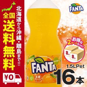 ファンタオレンジPET 1.5L 16本セットまとめ買いでさらにお得セット|iceselection