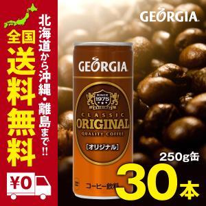 ジョージアオリジナル 250g缶 30本セット|iceselection