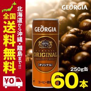ジョージアオリジナル 250g缶 60本セットまとめ買いでさらにお得セット|iceselection
