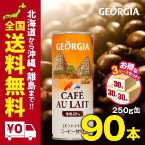 ジョージアカフェ・オ・レ 250g缶 90本 セット まとめ買いでさらにお得セット|iceselection