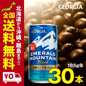 ジョージアエメラルドマウンテンブレンド 缶185g 30本 セット|iceselection