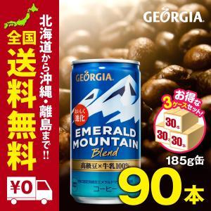 ジョージアエメラルドマウンテンブレンド 缶185g 90本 セットまとめ買いでさらにお得セット|iceselection