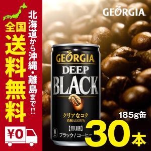 ジョージア ディープブラック 缶 185g30本セット|iceselection