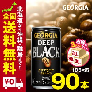 ジョージア ディープブラック 缶 185g 90本 セット まとめ買いでさらにお得セット|iceselection