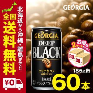ジョージア ディープブラック 缶 185g 60本セット|iceselection