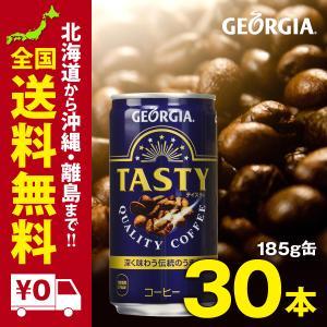 ジョージアテイスティ 185g缶 30本セット|iceselection