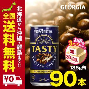 ジョージアテイスティ 185g缶 90本 セット まとめ買いでさらにお得セット|iceselection