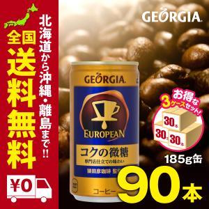 ジョージアヨーロピアンコクの微糖 185g缶 90本 セット まとめ買いでさらにお得セット|iceselection