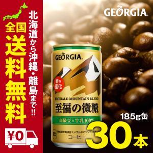 ジョージアエメラルドマウンテンブレンド至福の微糖 缶 185g 30本セット|iceselection