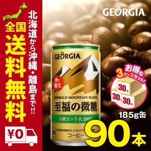 ジョージアエメラルドマウンテンブレンド至福の微糖 缶 185g 90本 セット まとめ買いでさらにお得セット|iceselection
