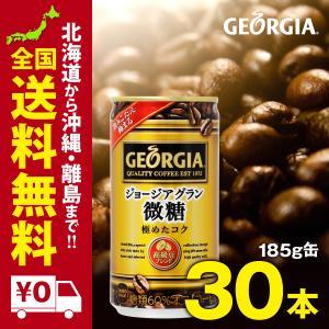 ジョージア グラン微糖 缶 185g 30本セット|iceselection