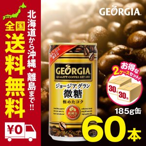 ジョージア グラン微糖 缶 185g 60本 セット まとめ買いでさらにお得セット|iceselection