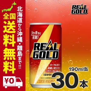 リアルゴールド 190ml缶 30本セット|iceselection
