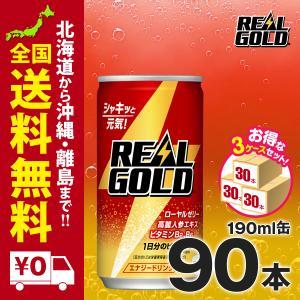 リアルゴールド 190ml缶 90本セットまとめ買いでさらにお得セット|iceselection
