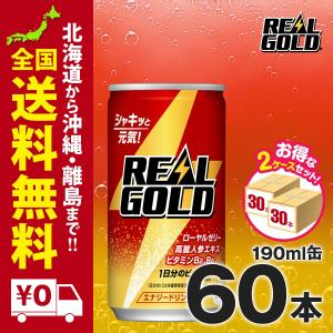 リアルゴールド 190ml缶 60本セットまとめ買いでさらにお得セット|iceselection
