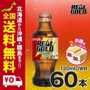 リアルゴールドオリジナル 120mlOWB 60本セットまとめ買いでさらにお得セット|iceselection