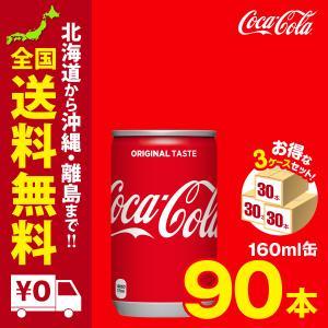 コカ・コーラ 160ml缶 90本セットまとめ買いでさらにお得セット iceselection